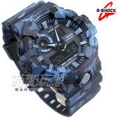 GA-700CM-2A 迷彩風格 G-SHOCK CASIO卡西歐 雙顯錶 計時碼錶 電子錶 海軍藍 男錶 GA-700CM-2ADR