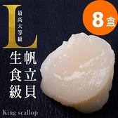 8盒日本北海道生食級巨無霸L級干貝1盒(1kg/盒) 內約21-25顆