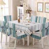 純色餐桌布藝桌椅套現代簡約椅子套裝 LQ3342『小美日記』