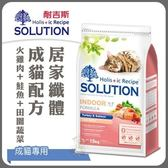 *KING WANG*【含運】耐吉斯SOLUTION《居家體態成貓配方-火雞肉+鮭魚+田園蔬菜》7.5kg