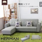 【UHO】赫曼-貓抓皮革L型沙發組-淺灰色