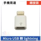 Micro USB 轉 lightning 轉接頭 (傳輸/充電)
