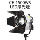 【EC數位】CE-1500WS LED聚光燈 外拍 投射燈 夜拍 棚燈 攝影燈 補光燈 棚拍 戶外拍攝