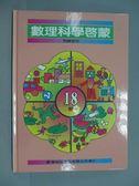 【書寶二手書T5/少年童書_XAO】數理科學啟蒙(18)樹_未附卡帶