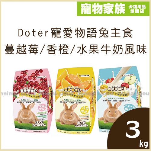 【寵愛物語】兔主食-蔓越莓(3kg)
