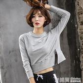 韓國秋冬健身服女上衣T恤晨跑步寬鬆長袖短款瑜伽運動速干舞蹈服