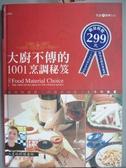 【書寶二手書T6/養生_YCO】大廚不傳的1001烹調秘笈_精緻生活編輯群