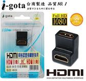i-gota HDMI 母母 90度 轉接頭