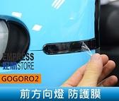 【妃航】GOGORO 2 前方向燈 透明 保護貼 水凝膜 保護 燈膜/車貼車膜 防刮 電動車/機車