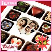 巧克力最愛情人手工巧克力禮盒(免運生日蛋糕照片相片可可聖誕節情人節新年禮盒生巧克力可可)