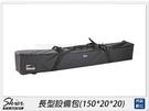 SKIER 長型設備包 150x20x20cm 閃光燈 LED持續燈 燈具箱 燈架箱 腳架箱 包