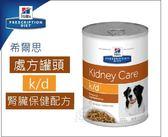 ☆寵愛家☆Hills 希爾思動物醫院專用狗罐頭k/d 370g愛犬臟保健配方