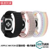 Apple Watch/1/2/3/4一體式尼龍回環錶帶彩虹運動錶帶腕帶替換帶魔術貼iWatch38/40/42/44mm錶框加錶