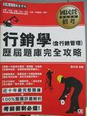 【書寶二手書T1/進修考試_PJT】行銷學(含行銷管理)_陳志飛