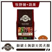 SUPER SOURCE紐健士[豬肉+蔬果無穀犬糧,5磅,美國製]