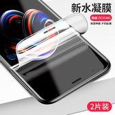 兩組入 華碩 ZenFone 4 Max ZC554KL 水凝膜 滿版 隱形膜 保護膜 螢幕保護貼 軟膜