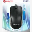 KINYO USB光學滑鼠KM-501【愛買】