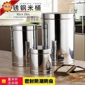 不銹鋼米桶50 斤裝儲米箱防蟲家用米缸20 米罐10kg 面桶30 面粉收納盒YTL 「榮耀尊享」