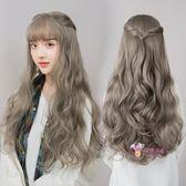 長假髮 假髮女長捲髮大波浪蓬鬆自然奶奶灰空氣瀏海玉米燙網紅主播假髮套 2色