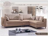 沙發 L型沙發 典雅大師  Rupert魯珀特舒適奶茶色L型沙發 1302-68【多瓦娜】
