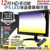 12吋多功能IPS LED寬螢幕液晶顯示器(AV、BNC、VGA、HDMI、USB)@桃保
