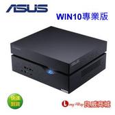 ▲送無線滑鼠▼ ASUS 華碩 VivoMini VC66 迷你電腦(I5-9500/8G/256GB SSD/WIN Pro)