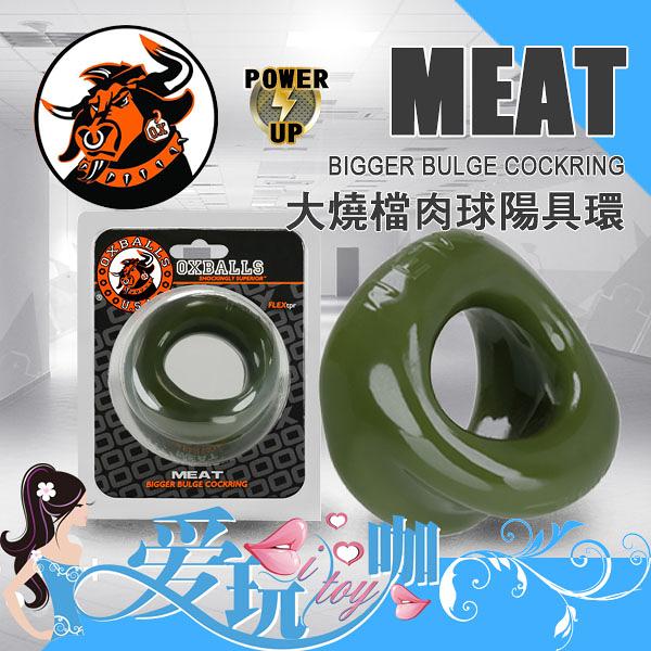 ● 陸軍綠 ●美國剽悍公牛 大燒檔肉球陽具環 MEAT BIGGER BULGE COCKRING OXBALLS 屌環