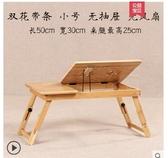陽光谷 筆記本電腦桌 床上用電腦桌 可折疊懶人桌 宿舍床上小桌子☌zakka