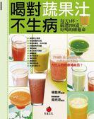 (二手書)喝對蔬果汁不生病:每天1杯,嚴選200道好喝的維他命
