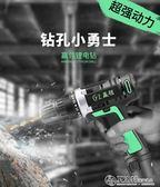 節電轉 德國充電式鋰電無線電動手電鉆手槍鉆手鉆小電鉆螺絲刀家用12V25V igo