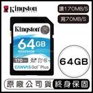 【讀寫升級】金士頓 Kingston Canvas GO Plus 64G SD 記憶卡 讀170 寫90 64GB