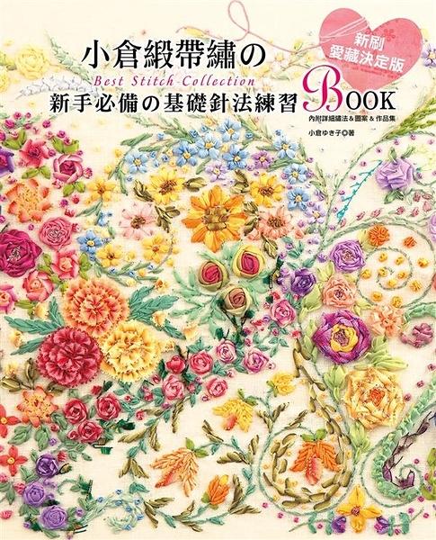 小倉緞帶繡的Best Stitch Collection:新手必備的基礎針法練習BOOK(暢銷版)