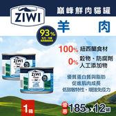 【毛麻吉寵物舖】ZiwiPeak巔峰 93%鮮肉無穀貓主食罐-羊肉(185g,一箱12罐) 貓罐頭