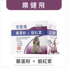 L.C.F樂健飛[寵物營養保健品,鱉蛋粉+蝦紅素,40包]