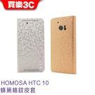 HOMOSA HTC ONE M10 蜂巢格紋皮套,分期0利率