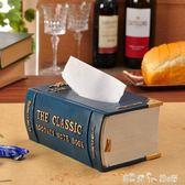 面紙盒 歐式客廳紙巾盒抽紙盒家用創意美式復古書本收納盒紙抽盒 潔思米