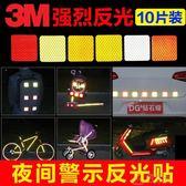 車貼 3M夜間反光貼條電動自行車身警示防撞貼紙汽車劃痕裝飾夜光車貼膜 俏女孩