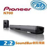 《麥士音響》Pioneer先鋒 迷你劇院 聲霸 SoundBar條形音箱 N700