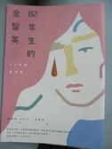 【書寶二手書T4/一般小說_KPH】82年生的金智英_趙南柱