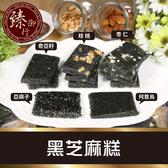 黑芝麻糕-300g【臻御行】