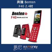 (+贈16GB記憶卡)奔騰 Benten F40/雙螢幕手機/支援LINE/FB/可Wifi熱點分享/大按鍵/大音量【馬尼通訊】