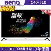 《送壁掛架及安裝》BenQ明基 40吋FHD護眼液晶電視C40-510顯示器附視訊盒