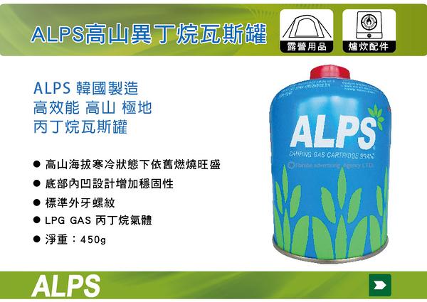 ||MyRack|| ALPS 450g FBCM-450g 高山瓦斯 高效能高山 極地異丁烷瓦斯罐 高火力 野炊 露營