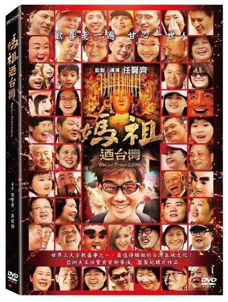 媽祖迺台灣 DVD  (購潮8)