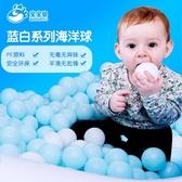 海洋球波波球塑料球1-2歲寶寶泡泡球兒童玩具球小球彩色球 【八折搶購】