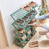 鞋架子簡易門口家用室內好看新款2020爆款宿舍多層免安裝摺疊鞋櫃 {快速出貨}