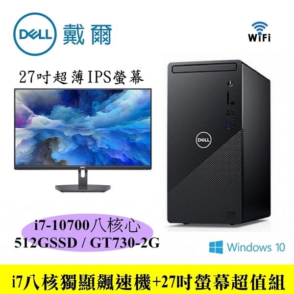 戴爾 DELL 3880-R1728BTW i7八核獨顯飆速機+27吋IPS窄框螢幕 超值組合