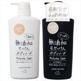 日本 無添加生活 滋潤/潔淨炭 沐浴乳(500ml)【K4005511】