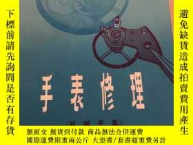 二手書博民逛書店罕見手錶修理(機械手錶)1版1印Y165376 編寫組 上海人民