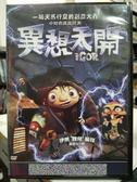 挖寶二手片-Y29-025-正版DVD-動畫【異想天開】-天馬行空的創意大賽 小咖也能出頭天